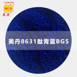 吉安8631酞青蓝BGS酞菁蓝有机颜料色粉易着色