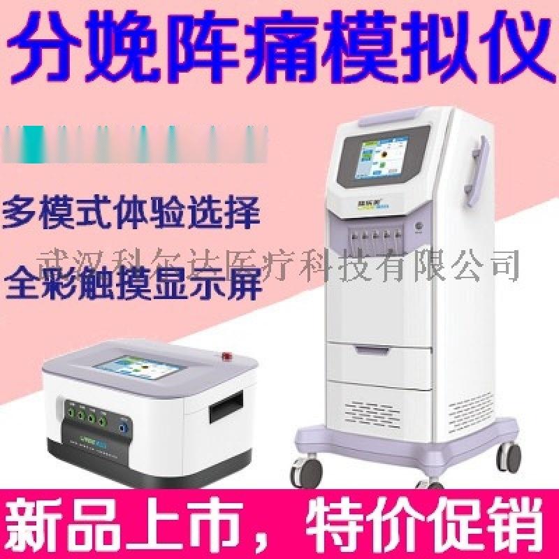 分娩阵痛体验仪,武汉分娩阵痛体验仪