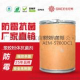 佳尼斯有机塑胶粉体抗菌剂抗菌率90%以上