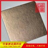 青銅不鏽鋼彩色板 亂紋不鏽鋼裝飾板 佛山廠家供應