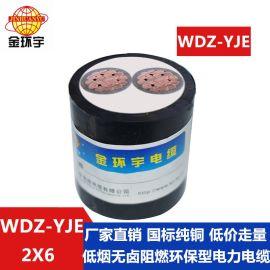 金环宇 低烟无卤电线电缆厂家 批发 国标WDZ-YJE2X6平方
