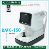 RMK-150雄博電腦驗光儀