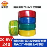 金環宇電線電纜 阻燃 工程用線ZC-BVV240平方雙層膠銅芯電線