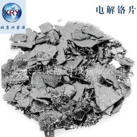高纯铬片99.99%蒸发镀膜合金添加 电解铬片