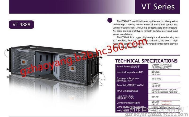 DIASE VT4888线阵音响
