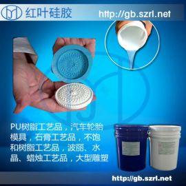 树脂石膏材料工艺品翻模硅胶