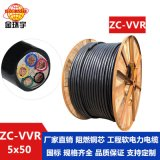 【厂家批发】金环宇牌电线电缆阻燃电力电缆ZC-VVR 5*50平方电缆