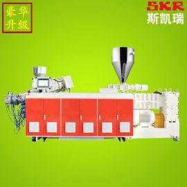 锥形双螺杆塑料挤出机 塑料管材生产线 张家港塑料机械