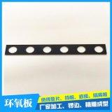 黑色 环氧板加工 绝缘垫板 电工电气设备绝缘部件