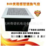 供应BLD-500型金属外壳铝合金面板高档超静音厨房排烟工程排气扇