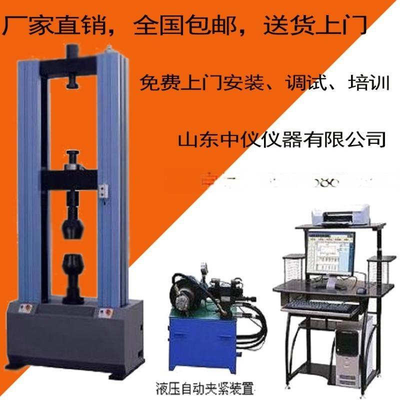 WDW-200KN微機控制電子建築材料拉力試驗機 萬能材料拉力試驗機