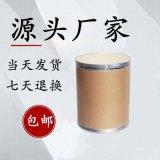 2-氯烟酸 99% 1KG 25kg均有 2942-59-8 厂家现货 批发零售