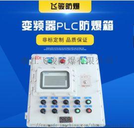 油泵房防爆动力配电箱 化工厂专用防爆配电箱