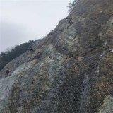 山体边坡防护网.山体主动防护网.山体柔性防护网