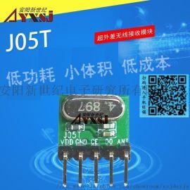 315/433M无线接收模块低功耗小体积J05T