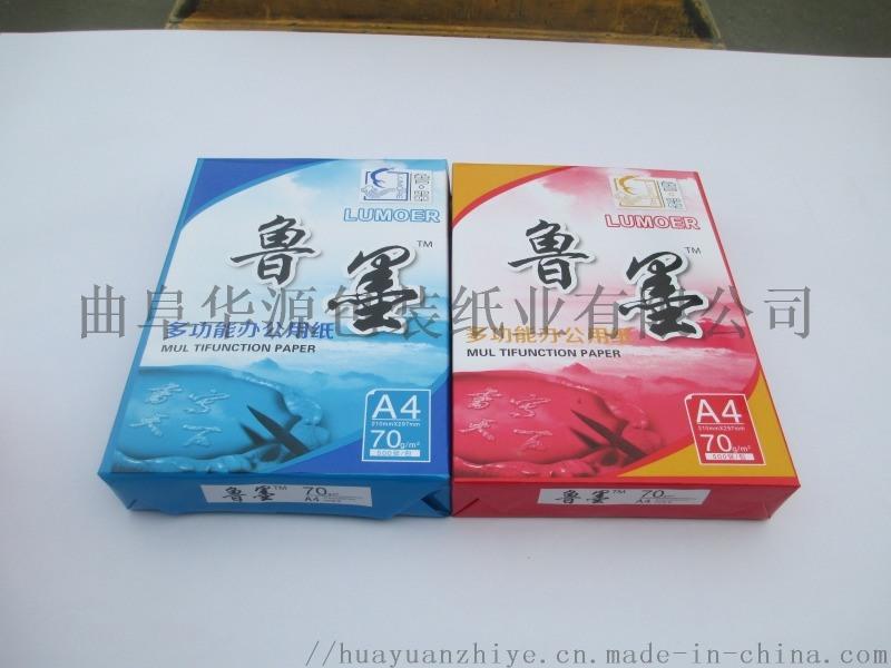 a3a4列印紙70g80g直銷複印紙