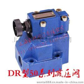 上海宏柯DR10-1-50/315YM先导式减压阀厂家