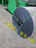 普通輸送帶 滌棉帆布輸送帶  規格:650mm-3000mm