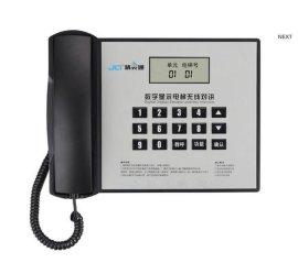 精灵通品牌--数字显示电梯无线对讲系统