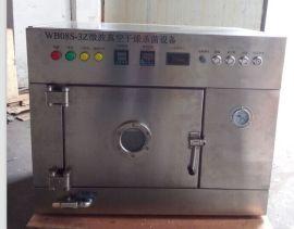 实验室微波真空干燥机