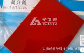 上海安博朗供应多种颜色PS板