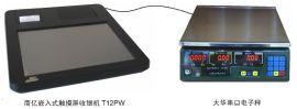 嵌入式触摸屏T12PW ,零食店称重收款机 ,收银机