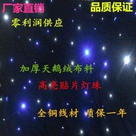 大鹏鹰舞台灯光背景DPY003LED2*3星空幕布厂家直销