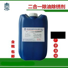 BW-120除油除鏽劑 金屬磷化或電鍍前處理劑