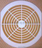 散热风扇150用塑胶网罩