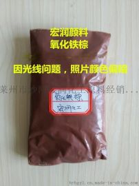 供应无机颜料氧化铁棕