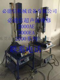 汕头2000ae超声波焊接机维修