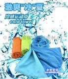 廠家直定製消暑神器冷感冰巾降溫運動巾