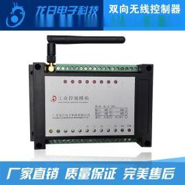 开关量双向8路无线控制器 无线遥控 无线控制模块 远程控制模块