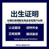 日本东京出生证翻译公司|出院小结翻译和资质提供