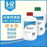 高强度金属结构胶粘剂供应,粘铁钢铝  强力胶