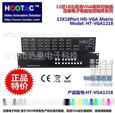 浩泰正品高清VGA矩阵12进18出VGA拼接屏8X16矩阵切换器/1920*1200