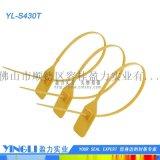 盈力塑料封条 物流运输标签 编制袋封签 YL-S430T