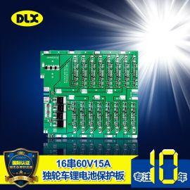 直销定制 16串锂电池保护板 60V15A分口不带均衡 独轮车保护板