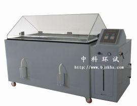 YWS-010北京盐雾试验箱/河北盐雾试验箱+优价供应