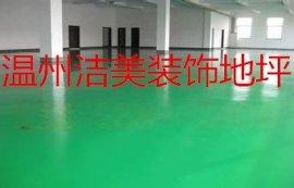 温州 金华苍南环氧地坪漆 环氧树脂防静电地坪漆施工多少钱一平米