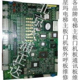 北京电梯板维修门禁板维修外呼板维修通讯板维修控制板维修主板