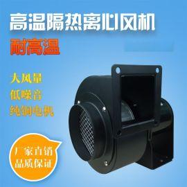 诚亿CY112H 高温隔热风机烘箱风机 耐高温抽风机引风机