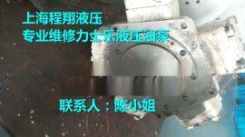 力士乐A7VO高压柱塞泵系列专业维修