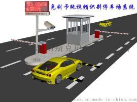 免刷卡智能停车场系统 车牌识别收费管理系统 停车场道闸系统
