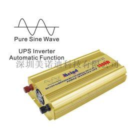 美诺迪原装**正弦波带充电1000W黄金板铝合金外壳电源逆变器12V/24V转220V