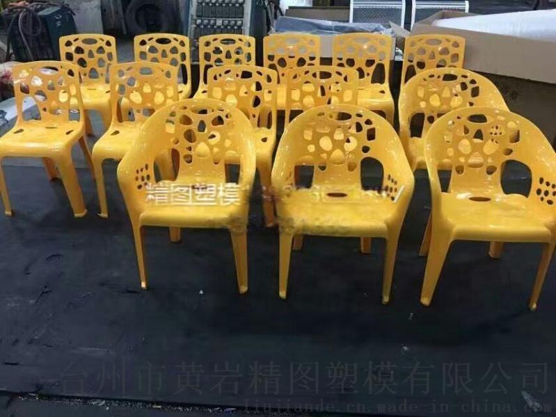 时尚椅子靠背塑料模具 桌子模具