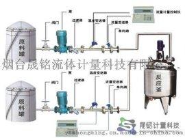 反应釜自动配料定量计量设备