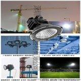 足球場-LED投射燈