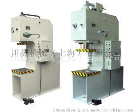 上海厂家自产自销Y41系列单柱液压机 100吨单柱油压机 保质18个月