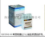 油性滲透防護劑KY10美國思康石材防護劑